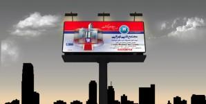 بیلبورد مجتمع فنی تهرانی