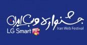لیست داوران جشنواره وب ایران