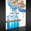 پوستر شعر خلیج فارس