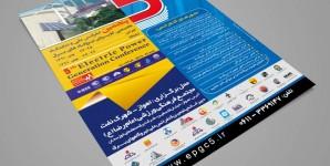 بنر پنجمین کنفراس ملی نیروگاه های برق