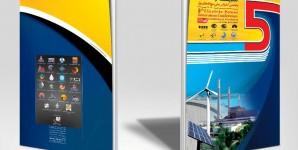 کتابچه راهنما پنجمین کنفرانس ملی نیروگاه های برق
