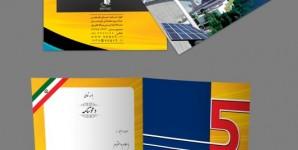 کارت دعوت پنجمین کنفرانس ملی نیروگاه های برق
